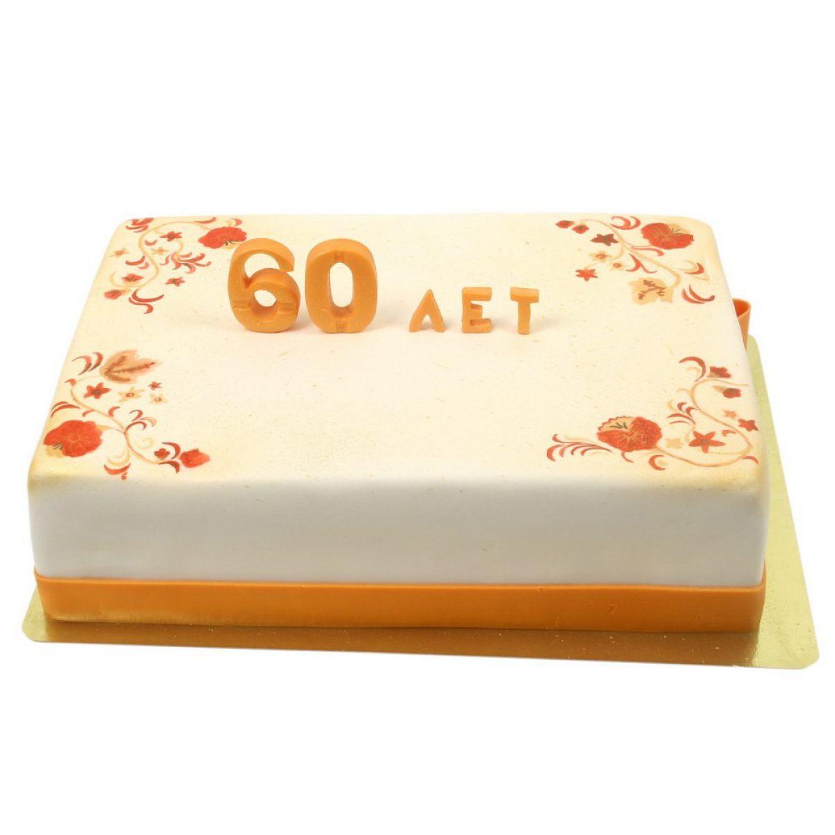 №841 Торт юбилей