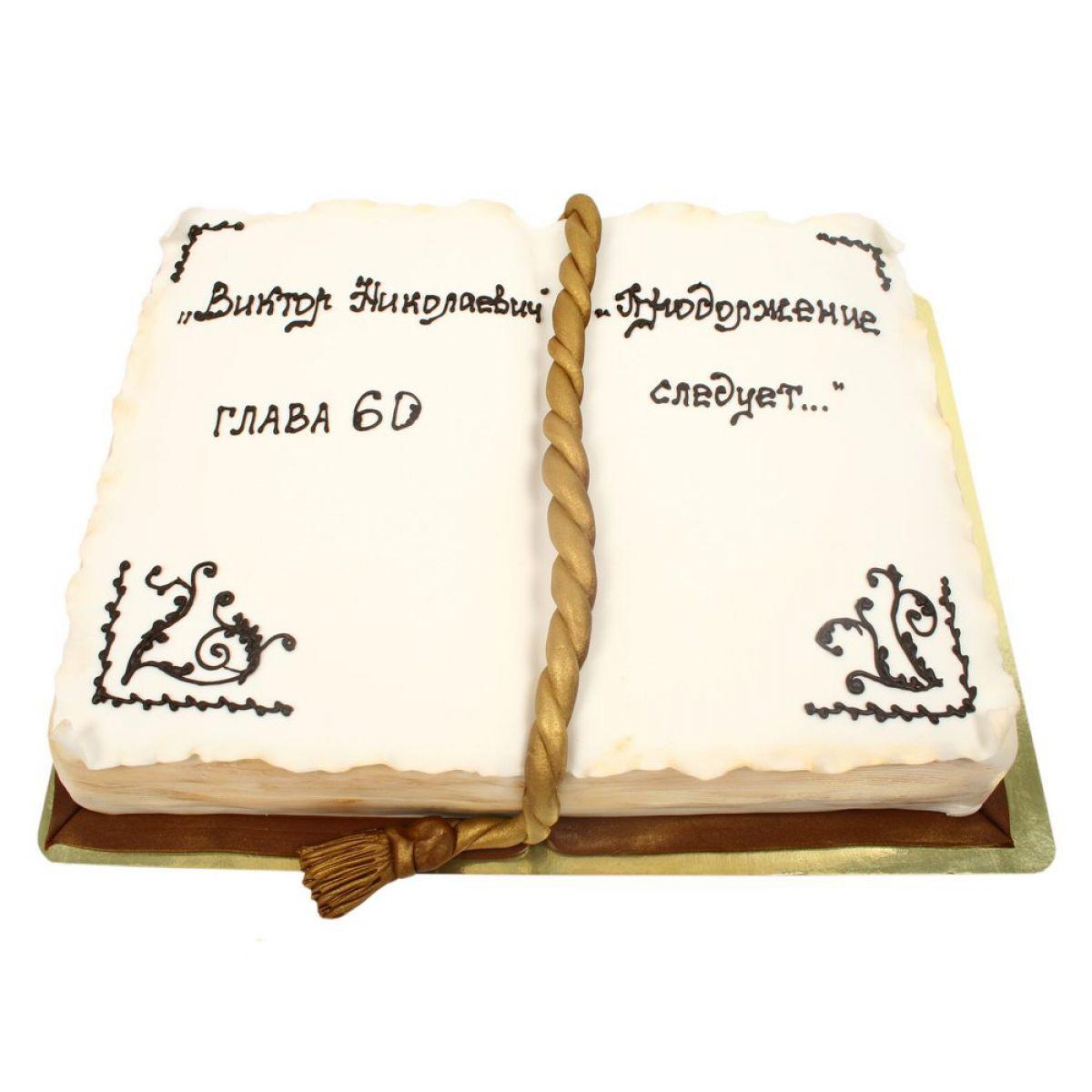 №846 Торт книга