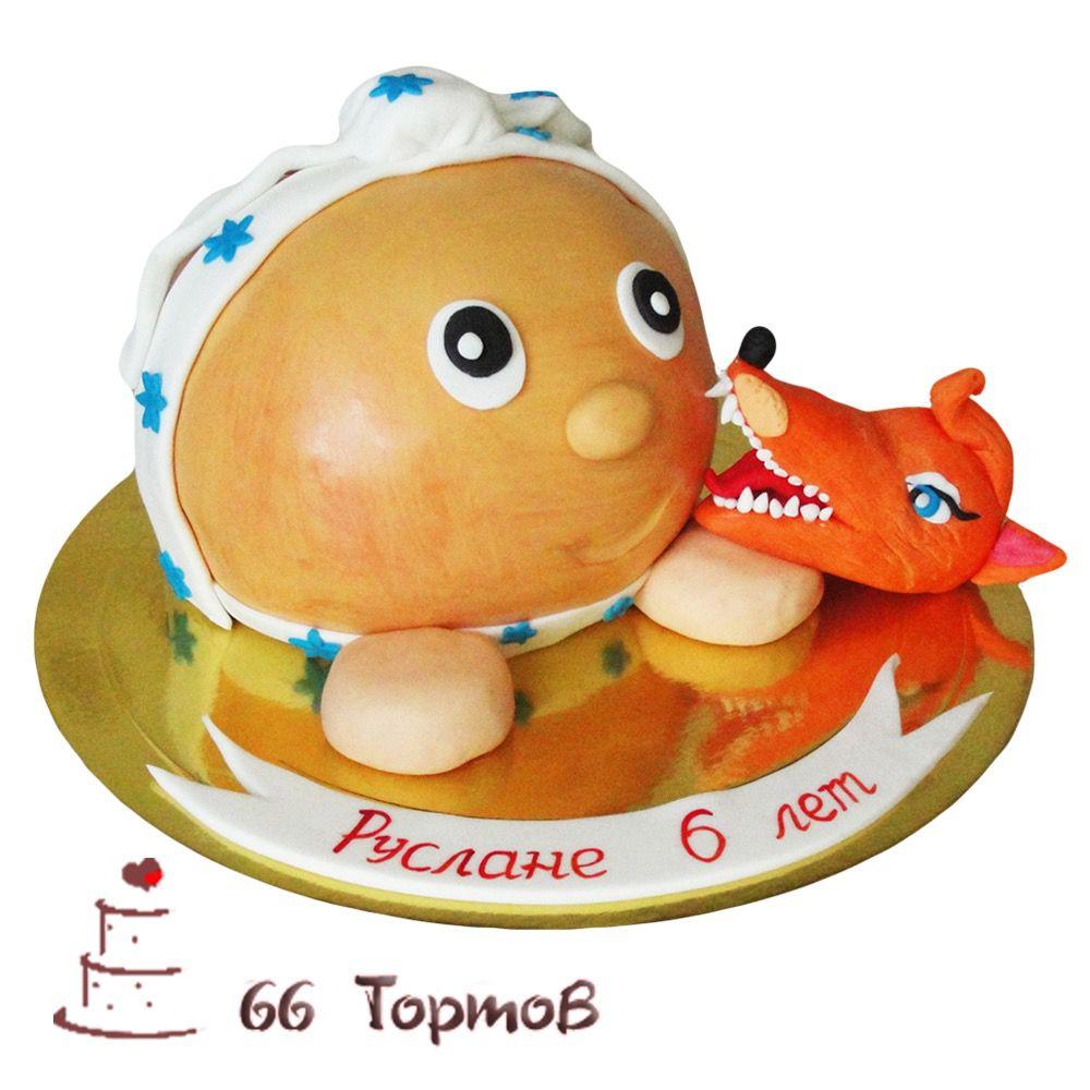 №223 Торт колобок и лиса