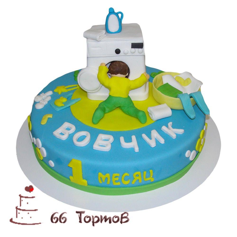 №253 Торт стиральная машина