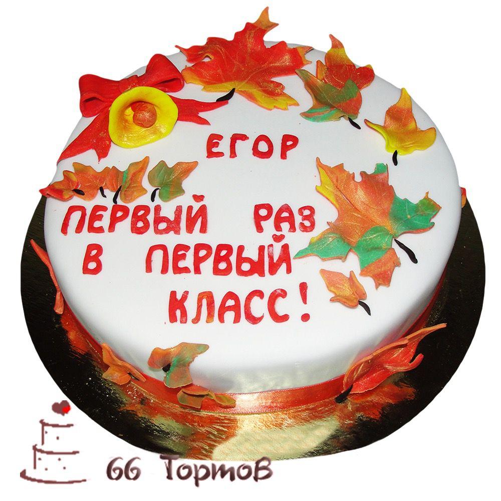 №254 Торт на 1 сентября