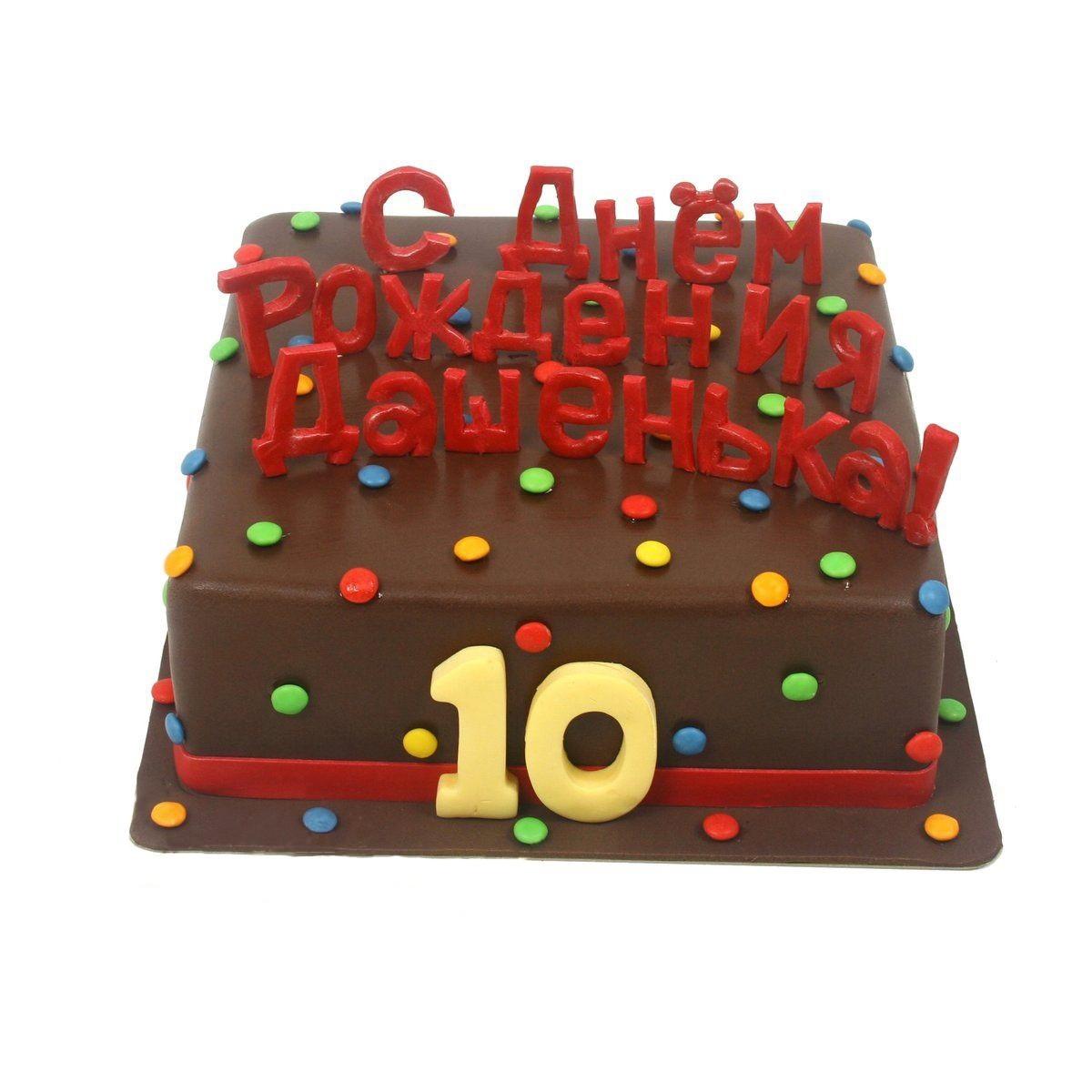 №293 Торт с днем рождения