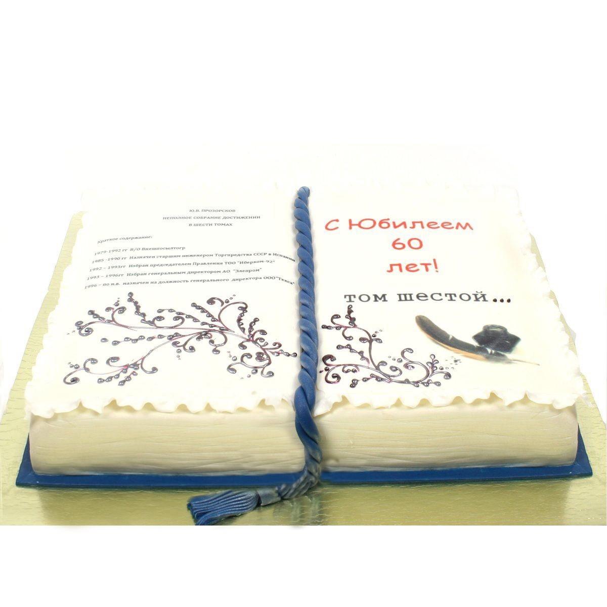 №508 Торт книга