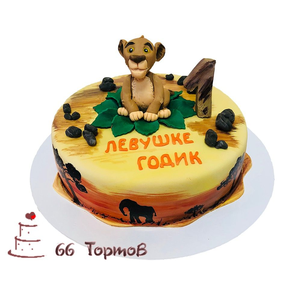 №76 Торт со львом