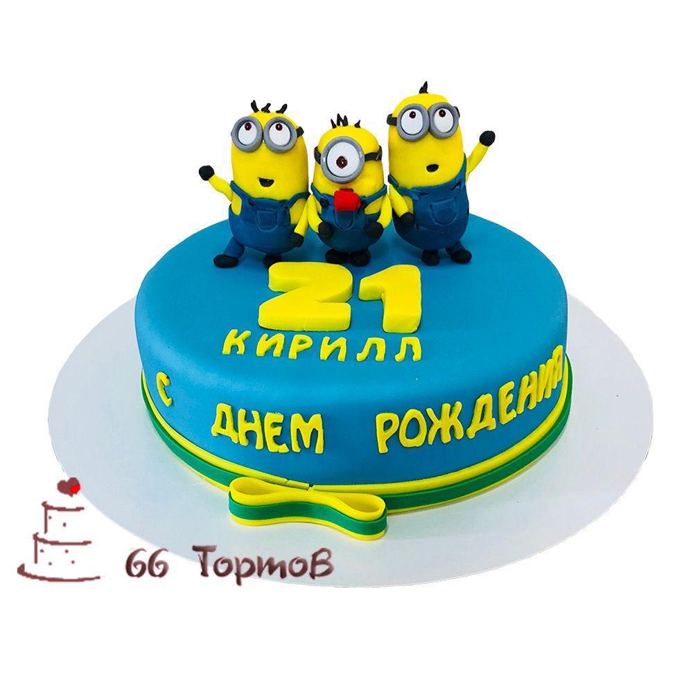 №79 Торт миньоны